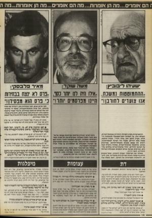 העולם הזה - גליון 2673 - 23 בנובמבר 1988 - עמוד 18 | שאלתי את הפרופסור ישעיהו ליבוביץ, שומר-מיצוות הידוע בדיעותיו בזכות הפרדת הדת מהמדינה, מהן, לדע תו, ההשלכות האמיתיות של התיקון.