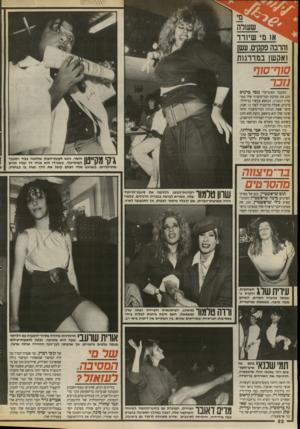 העולם הזה - גליון 2673 - 23 בנובמבר 1988 - עמוד 22 | ואקשן נמדרמ ת סוף י ס 1ף נזכר המעבר המוסיקלי ננסי ברנדס חגג את מסיבת הבר־מיצווה שלו במועדון הסערה, הנמצא עכשיו בניהולו. ברנדס, שעלה מרומניה לפני 13 שנה, סיפר