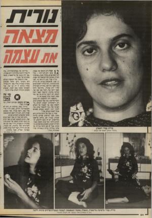 העולם הזה - גליון 2673 - 23 בנובמבר 1988 - עמוד 24 | נ!דיו1 חצאה השבוע ,ה תד ר התחנן לאסוף את השיער..־ ד שנה היא חיפשה את עצמה. * 1 £איפה היא לא היתה — בהולנד (שש שנים) ,בהודו (שנה) ,בארצות- הברית(ארבע)