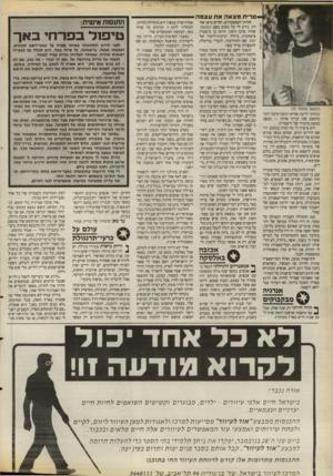 העולם הזה - גליון 2673 - 23 בנובמבר 1988 - עמוד 26 | נורית מצאה את עצמה (המשך מעמוד )25 נוכחתי לדעת שהיא רגועה הרנה יותר מהמצב שבו זכרתי אותה — כמצב כמעט מתמיד של היסטריה. היא סיפרה לי מה קורה במקום. היו שם הררים