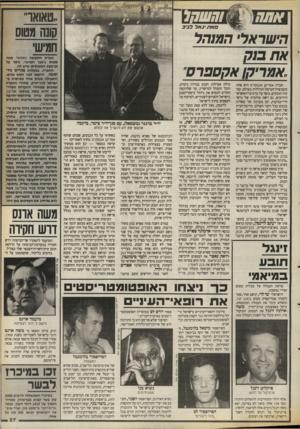 העולם הזה - גליון 2673 - 23 בנובמבר 1988 - עמוד 27 | אתההש חל .טאואר׳ קונה מטוס חמישי מאת •גאל לביב הישראלי המנהל ״אמריקן אקספרס חברת אמריקן אקספרס היא אחת מקבוצות־המימון הגדולות בעולם. עסקיה חובקים, נוסף על