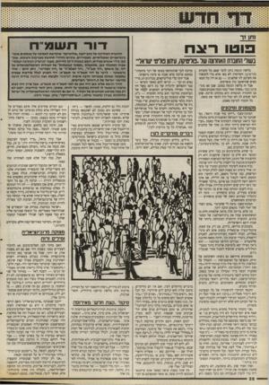 העולם הזה - גליון 2673 - 23 בנובמבר 1988 - עמוד 28 | נתן ז ר פו מו רצח בשווי החונות האחוונה שר..מריטיקה, עישן נוליט׳ ישראל״ בלשון הגזמה ניתן לומר שאם כל חוברות פוליטיקה הקודמות לא באו אלא כדי להכשיר את הקרקע לזו