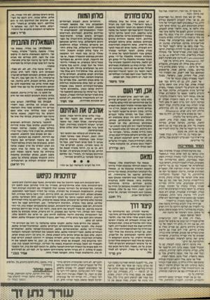 העולם הזה - גליון 2673 - 23 בנובמבר 1988 - עמוד 29 | מה אומר לך, אתי חסיד, התרשמתי. אבל בכל זאת מיותר. וחבל. אולי יש כאן מעץ התרסה. נגד הפוריסטים (כן, גם אני נאלץ לפעמים להשתמש במילים זרות) ,נגד ה״משוגעים לשפה