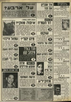העולם הזה - גליון 2673 - 23 בנובמבר 1988 - עמוד 3 | בזימזביס בדי סימני־שארה על מועמדותו של דויד לוי למישרד־הז ה העולם החוץ (״הנדון״, .)16.11.88 בהתחשב בכך שרבים הם המשחיזים בימים אלה את עטיהם וכותבים ״דויד לוי(
