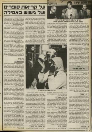 העולם הזה - גליון 2673 - 23 בנובמבר 1988 - עמוד 30 | ע ל קריאות סופר ועל גישוש ב א פי ל ה יוצרים ישראלים ופלסטינים נגד כיבוש: שמעון בלס, ג׳מיל אל־טלחות וסלמאן נאטור אכן, ה־ 1בנובמבר הביא עימו מהפך של ממש, מהפך