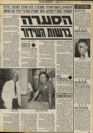 העולם הזה - גליון 2673 - 23 בנובמבר 1988 - עמוד 38 | ח & סיי ם נחוג ברבת־עמון, יום־הולדתו ה־ 40 של ראמי ח׳ורי, עורכו זה 13 שנים, מאז היווסדו, של ג־ורדן ט״מס, היומון הירדני בלשון האנגלית. ח׳ורי, יליד ניו־יורק (שבה