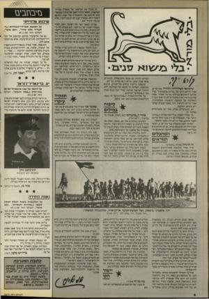 העולם הזה - גליון 2673 - 23 בנובמבר 1988 - עמוד 4 | עיתונאי הטלוויזיה והרדיו ממורמרים. אסרו עליהם לדבר על.מ רינ ה פלסטינית׳ וציוו עליהם להשתמש במילים. מדינת אש״ף״ .אסרו עליהם לראיין את המתנגדים לקו הרישסי בענייו