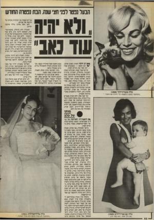 העולם הזה - גליון 2673 - 23 בנובמבר 1988 - עמוד 40 | הבעל ננ טו רנני חצי שנה. הבח ננטוה החודש ,וווו יהיה שד 1x3 גליה כנערת־זוהר ()1960 .התחתנתי בפעם הראשונה כדי להתיז את איחגיר-... **ץ רב היפה המוות בשבט ארקין,