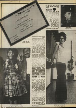 העולם הזה - גליון 2673 - 23 בנובמבר 1988 - עמוד 41 | מפורסמות רכשה שימלת־פאר של סוראייה, אשתו השניה של השאה הפרסי. 9מצא משה ארקץ מ 11ת בליל־הבחלח ך ליה ארקץ, הצעירה בבנות ^ המישפחה, הגיעה לצרפת באופן מיקרי. היא