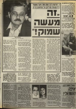 העולם הזה - גליון 2673 - 23 בנובמבר 1988 - עמוד 42 | —ישהח״נו ו קיי מנו־ (המשך 0עם ח־ )7 באמריקה ודא בבחינת אשלייה, או לפחות הגומה. אך ארצות־הברית שומרת לעצמה את העניין הפלסטיני כקלף למיקוח עם הסובייטית היא לא