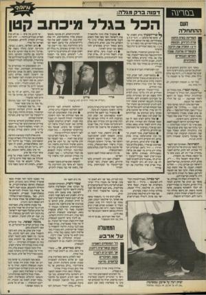 העולם הזה - גליון 2673 - 23 בנובמבר 1988 - עמוד 9 | רוח הדברים היתה דומה. • נציגי ש״ס הגיעו, בינתיים, לנד שא״ומתן עם אדרי, כשהם מלווים בעו־רך־דין — דויד גלאס. … בשעת־לילה מאוחרת טילפן אחד מנציגי־ש״ס לאחד