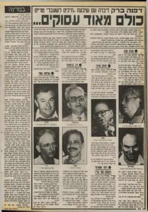 העולם הזה - גליון 2674 - 30 בנובמבר 1988 - עמוד 10 | אמוראי .כשראיתי את הביזיון הזה במסח ״אחד הספרים מתאר דיוקנות של מנהיגי־העולם שעימם נפגשתי — ממנהיגי העולם השלישי, דרך הארי טרומן ועד מנהיגים ציוניים כמו חיים