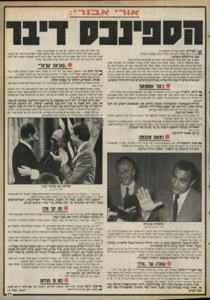 העולם הזה - גליון 2674 - 30 בנובמבר 1988 - עמוד 11 | א ס רי: ז מצריים הכירה במדינה הפלסטינית. זה היה מובן מאליו. לא היתה בכלל קיימת אפשרות אחרת. אבל בירושלים הופתעו. הופתעו שוב, כשם שהם מופתעים תמיד מכל מה שמתרחש