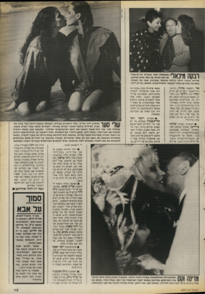 העולם הזה - גליון 2674 - 30 בנובמבר 1988 - עמוד 13 | אורחת הכבוד היתה בילהה מיכאלי (במרכז) ,אמה של המנחה. במסיבה נכחו גם בעלה־לשעבר, יורם ליבוביץ, ואשתו, עירית רזילי. אלי ולאשתו בתיה, הדוגמנית־לשעבר. השניים הם