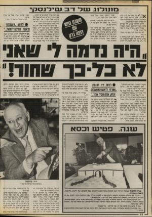 העולם הזה - גליון 2674 - 30 בנובמבר 1988 - עמוד 16 | ב 11נ1כ־ 31שלדבשילנסקי ני לא זוכר ממש את הרגע שזה \ £נו ל ד, אבל חודשים רבים לפני הבחירות התגלגל בתנועת־חרות הרעיון שאהיה יושב־ראש הכנסת. להיכן שהייתי מגיע,