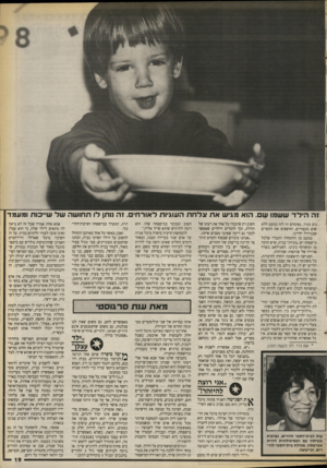 העולם הזה - גליון 2674 - 30 בנובמבר 1988 - עמוד 19 | זה הילד ששמו שם. הוא מגיש את צלחת העוגיות לאורחים. זה1ותן לו תחושה של שייכות ומעמד נים בעיר, נפתחים זה לזה כמעט ללא שום מעצורים, וחושפים את הקשיים שבגידול