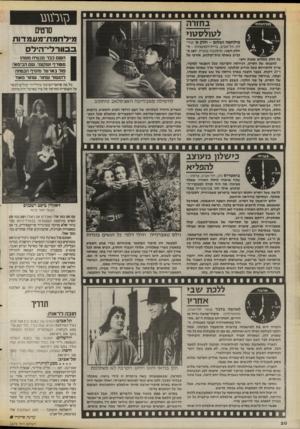 העולם הזה - גליון 2674 - 30 בנובמבר 1988 - עמוד 20 | סג רזו מו בחזרה ל7זול7ז7וו> מילחמה ושלום -חלק א׳ (טיילת, תל־אביב, ברית־המועצות) -ה חלק השני, מוסקב ה בוערת, יוצג ב קרוב באותו בית־קולמע. אורכו של כל חלק כשלוש