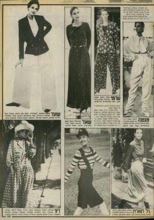 העולם הזה - גליון 2674 - 30 בנובמבר 1988 - עמוד 25 | גס השמלות עוברות מטמורפוזה יסורית. הקו החשוב הוא שימלת־חולצה ושימלת אוהל, במיוחר בחלק של החצאית, כפי שהציגה סוניה רקייאל. הברים, ששוב מחזירים אותנו לסרט זיכרשח