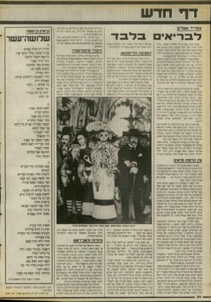 העולם הזה - גליון 2674 - 30 בנובמבר 1988 - עמוד 26 | צ פריר גוטליב ל ב רי אי ם אינני אוהב ספרים על מחלות, רפואה ,״בריאות״ (צירו השני של המטבע, אותו מטבע) .אני סולד מהמדיקאליזציה של החיים. מאלה המפגי־זים אותך, או