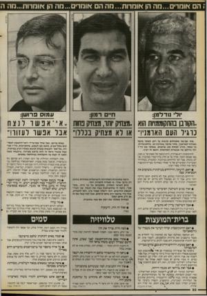 העולם הזה - גליון 2674 - 30 בנובמבר 1988 - עמוד 30 | רחל הירש ח״ם דמון: ול!ודלמן: ,הקורבן בהתקוממויות הוא .,מצחיק יותר, מצחיק פתוח כרגיל העם הארמני!״ או לא מצחיק בכלל!״ מזה זמן־מה מתנהלים קרבות על רקע לאומי בחבל