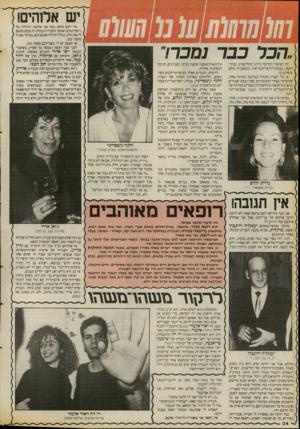 העולם הזה - גליון 2674 - 30 בנובמבר 1988 - עמוד 34 | יש אלוהים! זהו הסיפור המדובר ביותר בתל־אביב. בבתי־הקפה, במכוני־היופי־והבריאות ובמספרות כולם עוסקים בו. אז כל העניין מתחיל במודעה תמימה אחת, שהופיעה באחד
