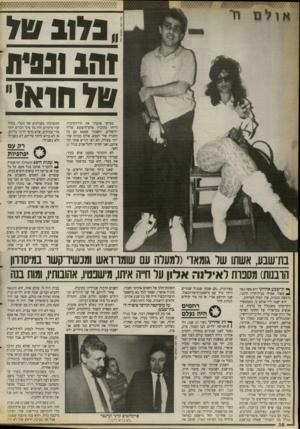 העולם הזה - גליון 2674 - 30 בנובמבר 1988 - עמוד 36 | 173 .ג זהב! נ סי ת סלחרא !׳ בעיקר אהבתי את חיי־הקיבוץ. הייתי בקיבוץ פלמ״ח־צובא שליד ירושלים, וחשבתי שאצא עם כל החברה שלי לצבא. אולם מכיוון שהייתי צעירה, לא רצו