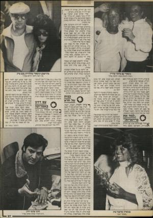 העולם הזה - גליון 2674 - 30 בנובמבר 1988 - עמוד 37 | גומאדי עם ברכה שוורץ ,רציתי להכניס אותה למיטה של!1׳ אז בבית, היה לו רומאן עם בחורה בשם יהודית, שנמשך שלוש שנים. הוא היה נעלם מהבית לימים ארוכים, הזמין אנשים