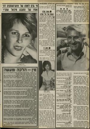 העולם הזה - גליון 2674 - 30 בנובמבר 1988 - עמוד 40 | הוא ניסה לשכנעה ואמר לה שגם חיים וייצמן גר ברחובות, והיא ענתה בתשובה, שאם יתנו לה א ת הבית של וייצמן, גם היא תהיה מוכנה לגור ברחובות.