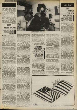 העולם הזה - גליון 2674 - 30 בנובמבר 1988 - עמוד 6 | בנז ר ע גז הוא המקום באמצע, בין שני שותפים גדולים. אמנם יזכו בממשלה כזאת בפחות כסאות, אך גם בה ישיגו את אשר יקר להם מכל: כסף. • המסד״ל חוששת כי בממשלה צרה יהיה