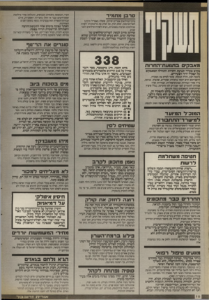 העולם הזה - גליון 2675 - 7 בדצמבר 1988 - עמוד 10 | סר פן מתמיד סרבן־המילואים אפריים שירמן, ששלח באפריל מיכתב לשר־הביטחון, יצחק ר בץ, ובו הביע את אי־נכונותו לשרת במילואים מסיבות מצפוניות, נקרא ל שרווד מילו אי ם