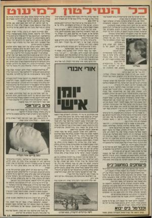 העולם הזה - גליון 2675 - 7 בדצמבר 1988 - עמוד 11 | יעקב סער, לשכת העיתונות הממשלתית לכל מי שמדבר על שינוי שיטת־הבחירות כדאי להסתכל בתו צאות הבחירות שנערכו זה עתה בקנדה. התחרו שם ביניהן שלו ש מיפלגות עיקריות: