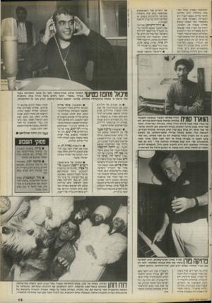 העולם הזה - גליון 2675 - 7 בדצמבר 1988 - עמוד 13 | התמוטטה נפשית, בגלל השי מוש בגלולות והיא החליטה לוותר עליהן. בפעם השניה היא התעניינה בשאיבת שומן, ואז, כשעשתה סקר וצפתה בנשים אחדות שעברו את השאיבה, ויתרה על