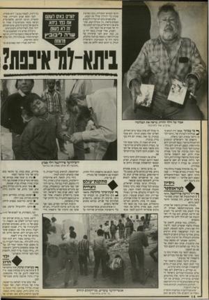 העולם הזה - גליון 2675 - 7 בדצמבר 1988 - עמוד 14 | הוועד המציאו תחבולות, נקטו בשיטות שונות כדי להוליך שו לל את הצבא. אלא שאיש מהם לא הצליח להמציא תכסיס כלשהו, מין פעולת־קסם, שתו ציא את הישראלים מבתיהם למסע מפ
