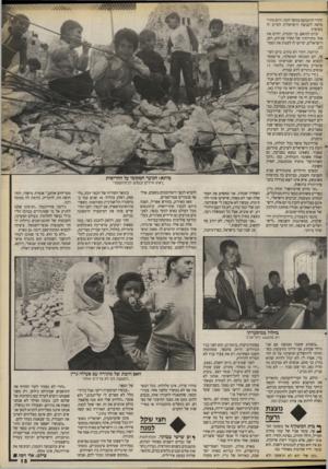 העולם הזה - גליון 2675 - 7 בדצמבר 1988 - עמוד 15 | החדר התעמעם במשך הזמן. היום מתיר פלאח לקבוצה הישראלית לסייע לו בשיפוץ. קודם לבואם, כך הבטיח, יהרוס את אחר מקירותיו של החדר שניזוק, והם, הישראלים, יסייעו לו