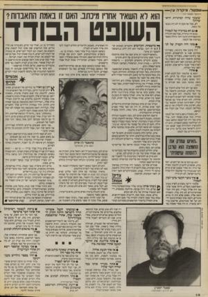 העולם הזה - גליון 2675 - 7 בדצמבר 1988 - עמוד 18 | שפטל: מיקרה עין — (המשך מעמוד ) 17 ש שמך עולה לכותרות הרא שיו לא, אבל אף פעם זה לא היה בעוצ מה כזאת. • גס לא במיקרה של לנסקי? גם אז היו כותרות, אבל כאן התהודה