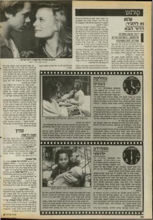 העולם הזה - גליון 2675 - 7 בדצמבר 1988 - עמוד 20 | קולנוע וא להכיר: ה דו ר ה 3א ריבר פניקס ונזארתה פדימפטון -כישרונות טריים, צעירים. יפים ומשוגעים אומרים שהקולנוע הוא עניין של כסף. אבל התנאי להשיג שמן טוב היה