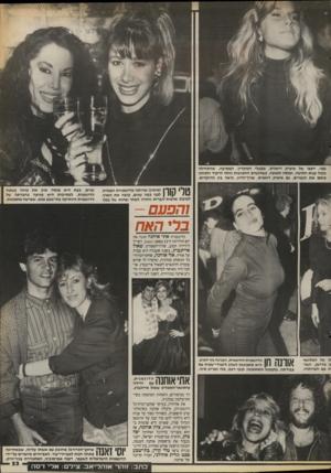 העולם הזה - גליון 2675 - 7 בדצמבר 1988 - עמוד 23 | י ורנ^׳יו/ בקול ענות חלושה, תפסה תאוצה, כשהנשים החטובות החלו לרקוד ולסחוף עימם את הגברים. גם איציק דואניס, עורד־הדין, נראה בין הרוקדים. ל י ( 1 1 1 1מימין)