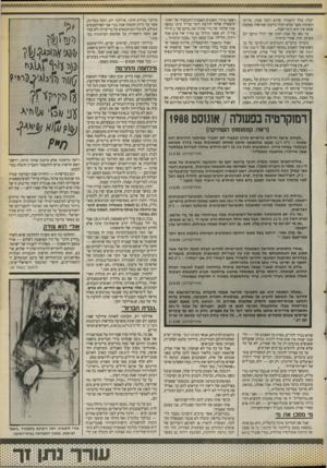 העולם הזה - גליון 2675 - 7 בדצמבר 1988 - עמוד 27 | יעלה כלל להצהיר שהוא דובר אמת. מדוע? תשובה: מפני שלא יעלה ברעתו שמישהו מפקפק שמא אין הוא דובר־אמת... עד כאן על אמת ושקר של יהודי גר מני זקן בערוב ימיו. אחרי