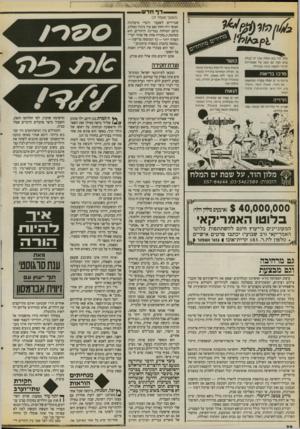 העולם הזה - גליון 2675 - 7 בדצמבר 1988 - עמוד 28 | ( המשך מעמוד ) 27 שגרירים ל שעבר ודברי מיפלגות ואנשי רוח וחזון(אם עוד נותרו כאלה), מיטב המוחות במדינת היהודים, הוא מסתפק ב״סקירה אחת של אהוד יערי״ השווה יותר —