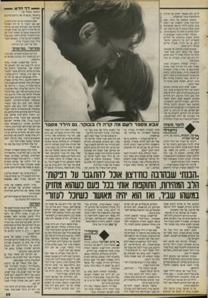 העולם הזה - גליון 2675 - 7 בדצמבר 1988 - עמוד 29 | — ד ף חדש ( המ שך מעמזד ) 28 לדים, ולא מאפשר יחסים של שיוויון | ם ודמוקרטיה בתוך המישפחה. הנחתת הוראות על הילד, תחת 5 להתייעץ איתו ול שמוע את דע תו׳, אינה