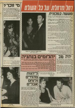 העולם הזה - גליון 2675 - 7 בדצמבר 1988 - עמוד 34 | לא רבים יודעי ם זאת, אבל לפני הרבה שנים היה הזמר שמדליק קראום נ שוי עם עיתונאית בשם שולמי ת רון, בתו של העיתונאי המנוח משה רון, ממייסדי אגודת־העיתונאים. שולמית