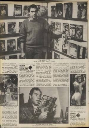 העולם הזה - גליון 2675 - 7 בדצמבר 1988 - עמוד 39 | סוחר־מין יעקובי וסחורה ,פש 1ט לא הייתי מסונל להסתכל. זה ע 1ב ר עם הזמן. תמיד אומרים שזו הפעם הראשונה בש בילם. ״הראיתי לו סרט אחד. אמר לי — לא רוצה. הראיתי לו