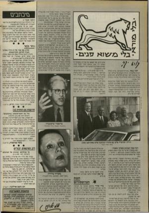 העולם הזה - גליון 2675 - 7 בדצמבר 1988 - עמוד 4 | חנה גבאי, מזכירת־המערכת, שהיא בעלת זיכרון אלקטרוני. הגיחה השבוע על שולחני מא מר שכתבתי לפני שנתיים וחודשיים. הוא הופיע במדור ה 1חן תחת הכותרת נזרה אדומה (העזלס
