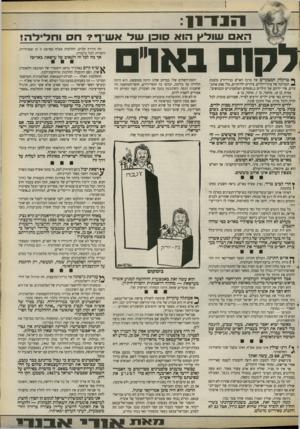 העולם הזה - גליון 2675 - 7 בדצמבר 1988 - עמוד 5 | 1111־ 11 עווד עוד ב א1 ^ טרקלין המבקרים של מרכז האדם בנידיור ק מוצגת תערוכה של ציורי־ילדים. ציורים ילדותיים, בלי ספק אותנ טיים, פרי ידיהם של הילדים ב,שטחים