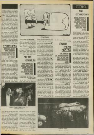 העולם הזה - גליון 2675 - 7 בדצמבר 1988 - עמוד 6 | בבזרעגז העם האלקסוריס דא הבוחרים קובעים מי ישלוט בישראל. סמכות זו גחונה בידי קבוצה קטנה של אדסררים, הנושאים שמות של עיירות פולניות בנימין זאב הרצל קבע בוודאות