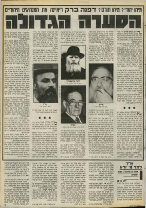 העולם הזה - גליון 2675 - 7 בדצמבר 1988 - עמוד 7 | ^ רב מנחם פרו ש היה אגר סיבי במיוחד כלפינו. הוא אמר לנו, :זאת הדרך היחידה, נקודה! פשוט עיזבו אותנו לנפשנו. אנחנו נחוקק את חוק המדינה שלנו, ואתם תנהגו כפי שאתם