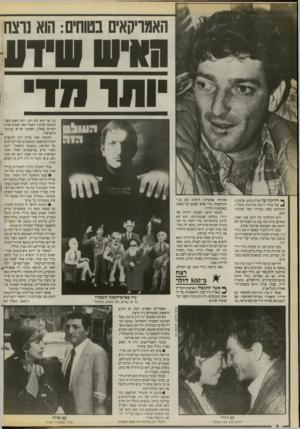 העולם הזה - גליון 2675 - 7 בדצמבר 1988 - עמוד 8 | טם ג׳ודי ניתוק מנע עם העולם ניר כאיש־השנה ת שמ׳׳ז כל ם־ שידע, מת באופן מיסתור׳ באמריקה האמינו הכל, מן הרגע הראשון, שעמירם ניר נרצח. … בעיני האמריקאים היה זה