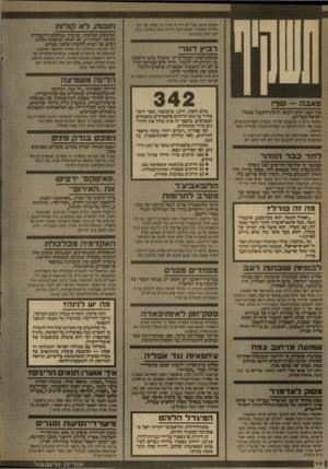 העולם הזה - גליון 2676 - 14 בדצמבר 1988 - עמוד 10 | המסוק הוזמן, אבל לא היה בו צורך, כי בסופו של דבר החליט האדמר׳ר שהוא דתה להיות נוכח בישיבה, ונסע לבני־ברק במכוניתו. רביץ דוגרי גמשא-ומתן הקואליציוני שנערך ביום