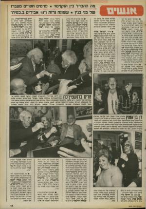 העולם הזה - גליון 2676 - 14 בדצמבר 1988 - עמוד 11 | מה ההבדל בין הזקנים? של בני בגין משתתפי הסקס של הענקת פרס סנן יחשל .,וחלק ממקבלי־הפרס בשנים האחרונות, הוזמנו לארוחה חגיגית, אך אחרים מהם נעררו מסיבות שונות.
