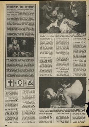 העולם הזה - גליון 2676 - 14 בדצמבר 1988 - עמוד 13 | הסנולים של יבטושנקו ן 1 1ןןו מימין) ואלונה פרידמן (משמאל) ,ששתיהן נושאות בתארי״יופי, התנדבו לוזע- | | 1! 11 ניק לפצועי צה״ל פגועי״גפיים בקבוקי-בושם שיובאו